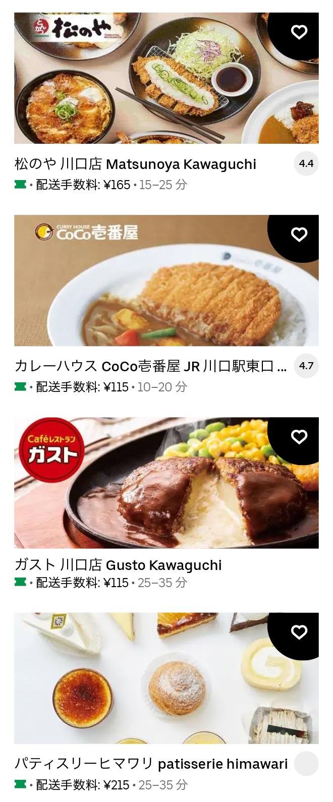 U kawaguchi 2104 07