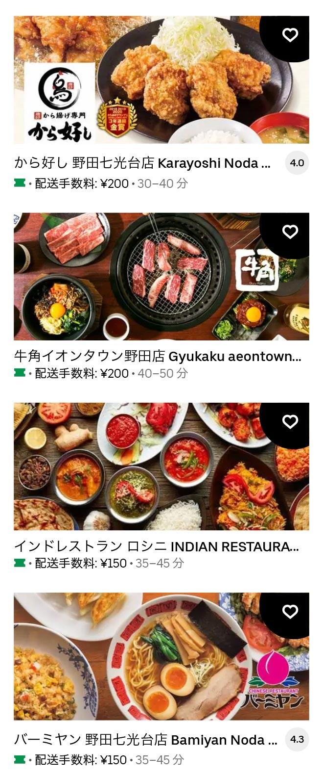 U kawama menu 2104 02