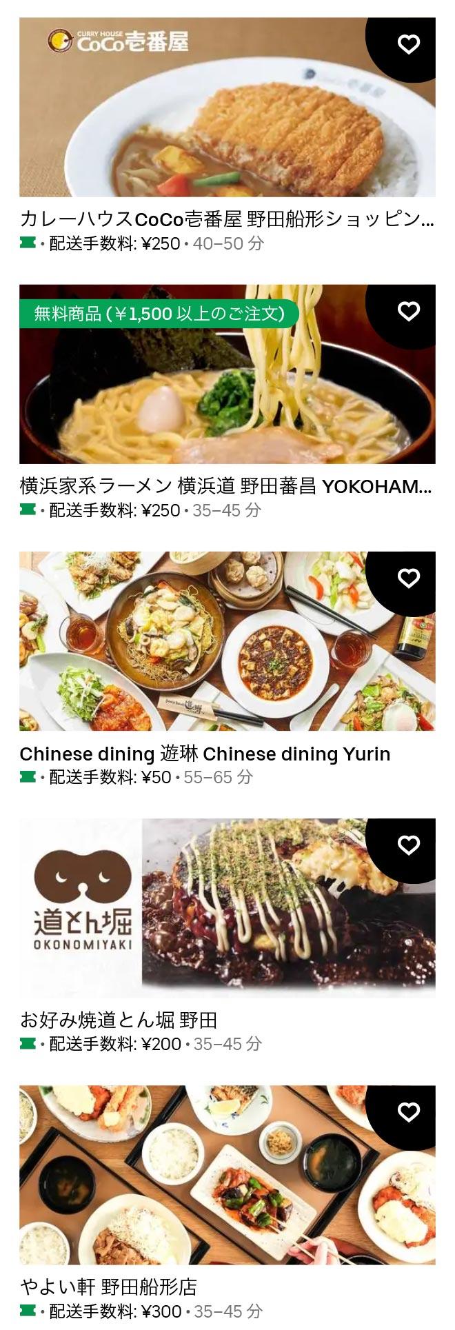 U kawama menu 2104 03