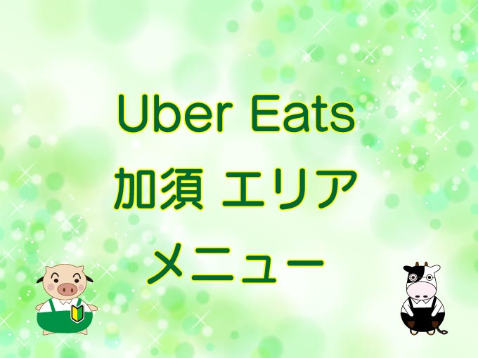 Uber Eats(ウーバーイーツ)加須エリアのキャッチ画像