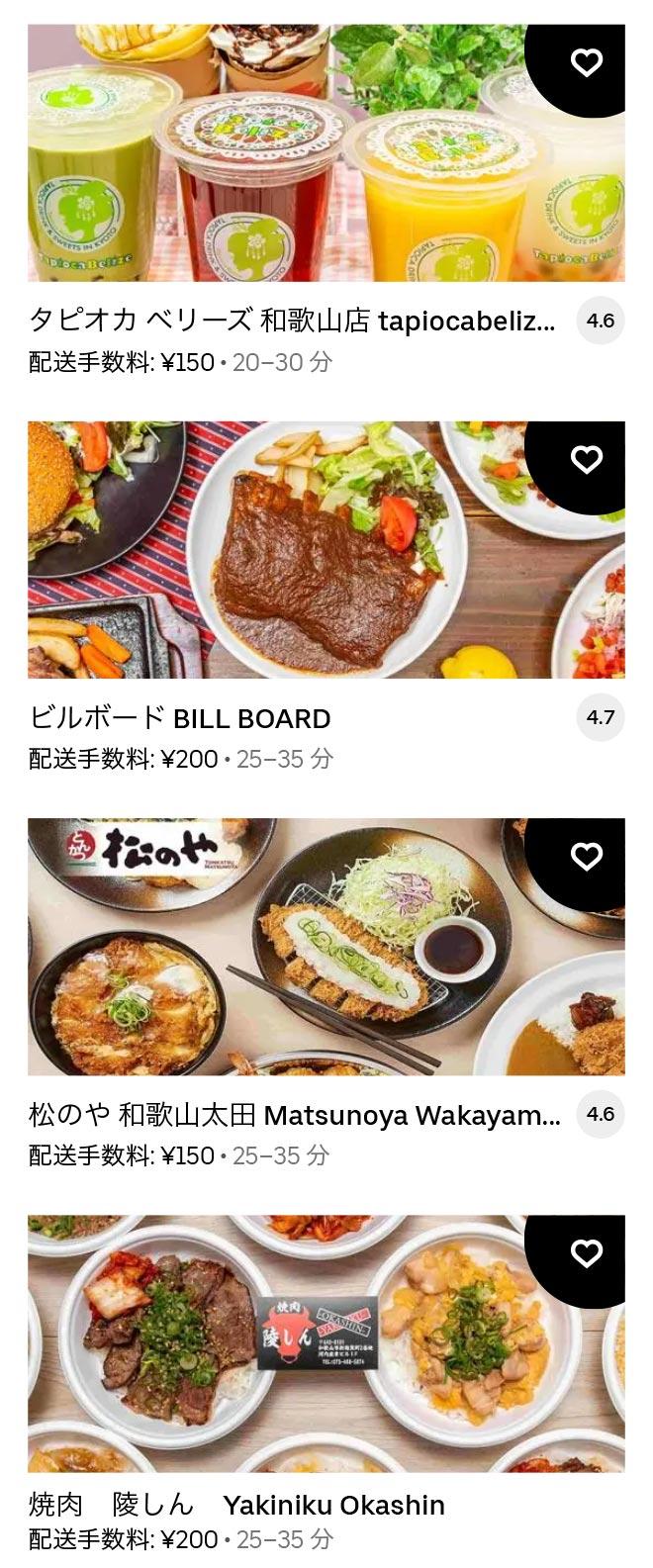 U miyamae menu 2104 04