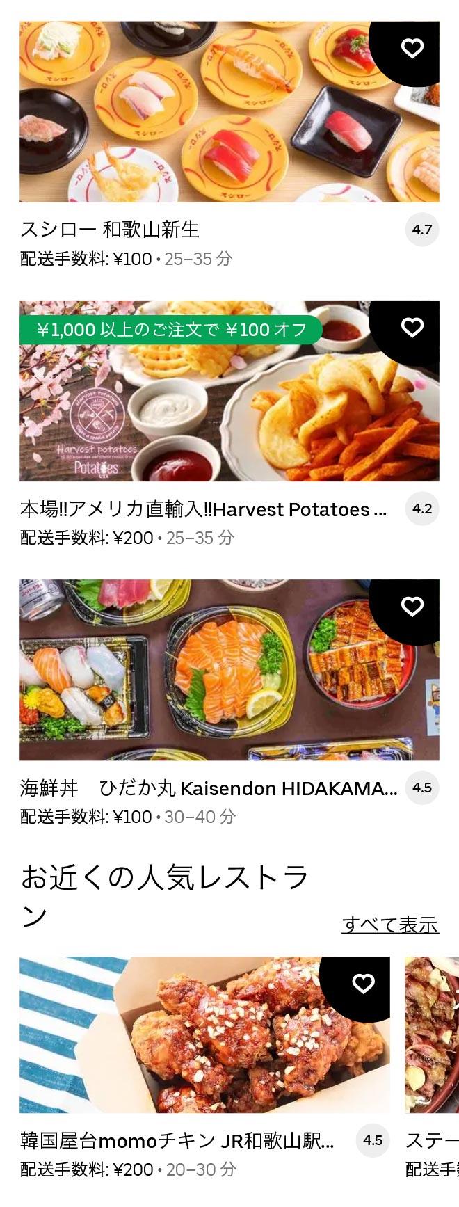 U miyamae menu 2104 05