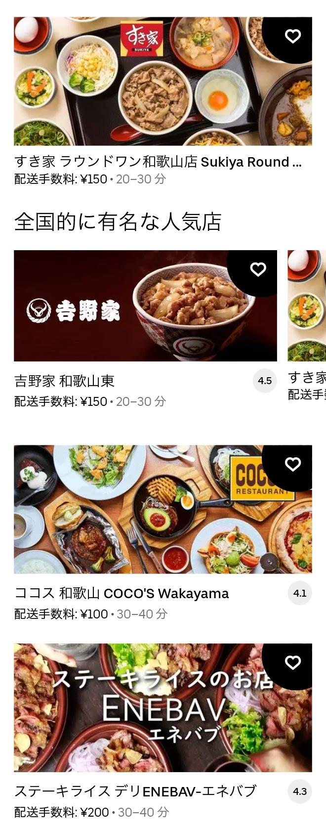U miyamae menu 2104 06