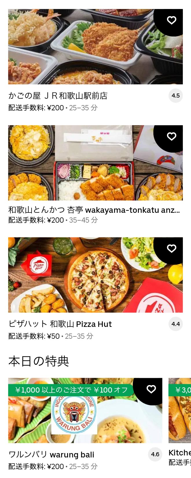 U miyamae menu 2104 11