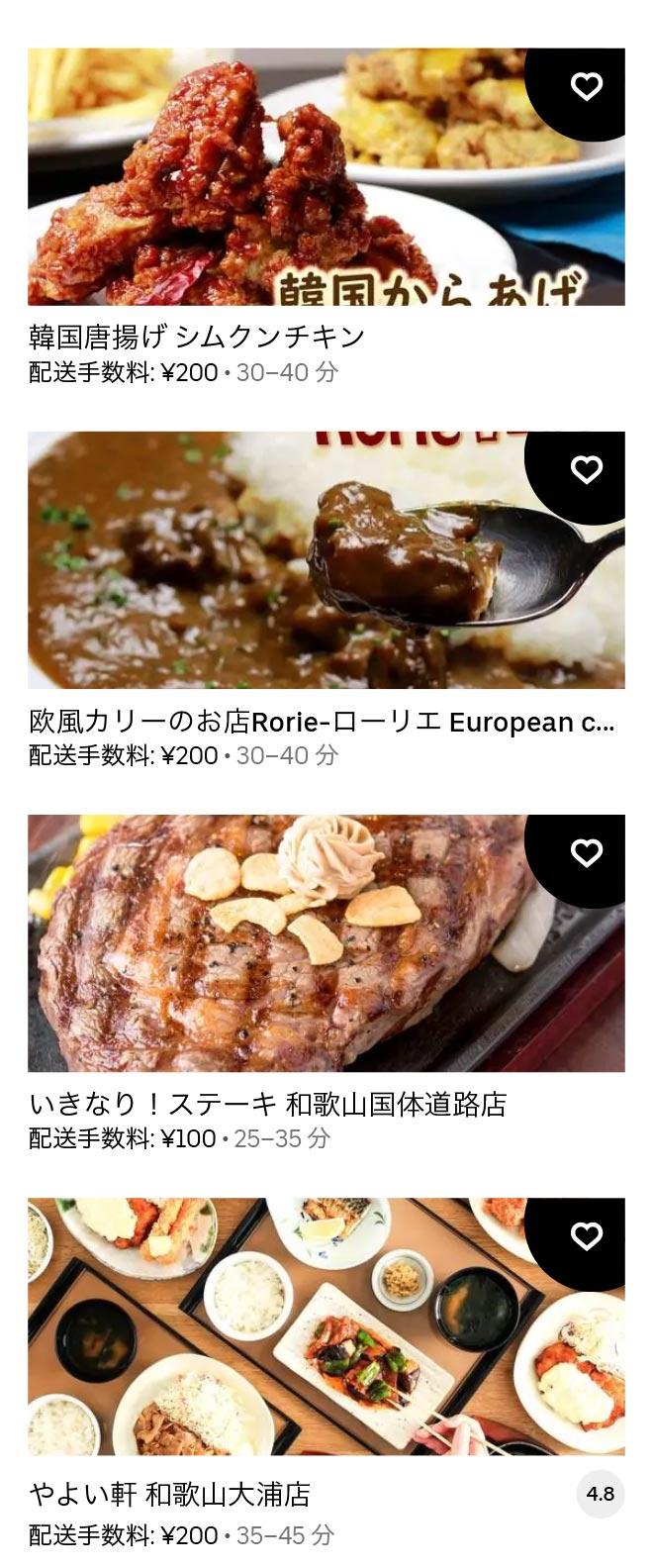 U miyamae menu 2104 12