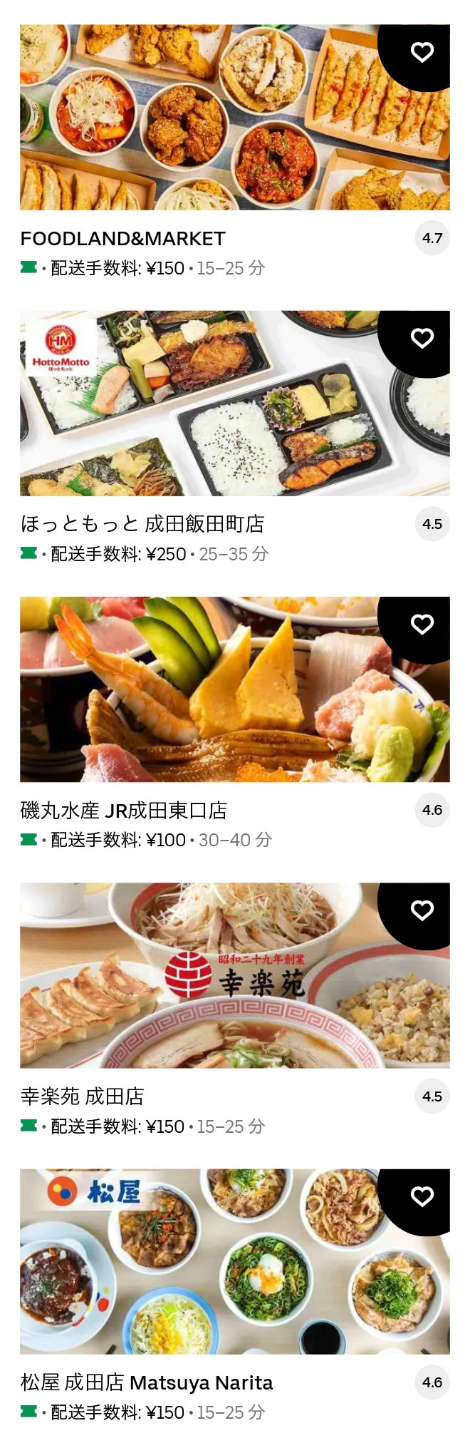 U narita menu 2104 02