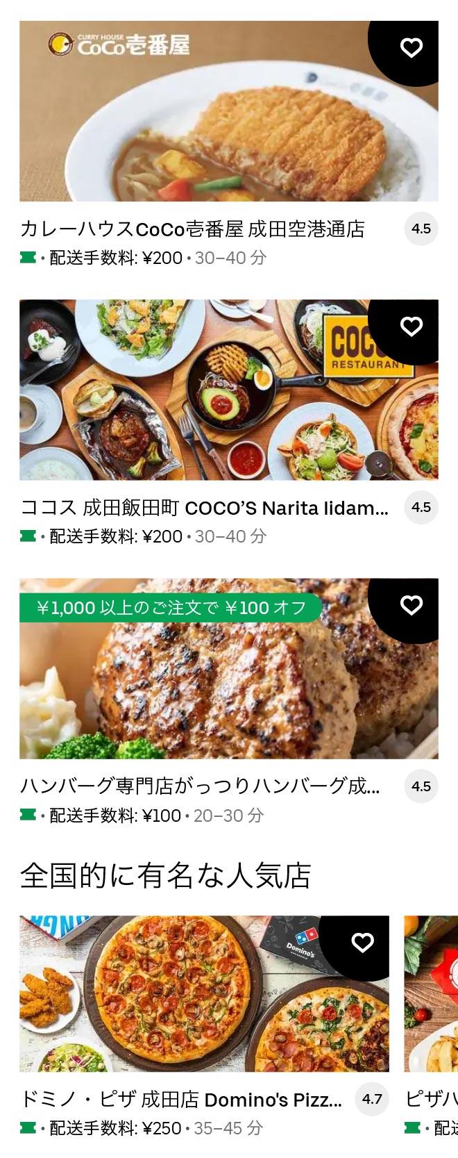 U narita menu 2104 05
