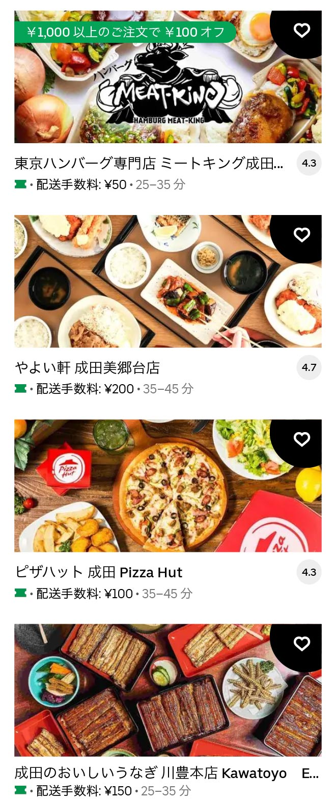 U narita menu 2104 08
