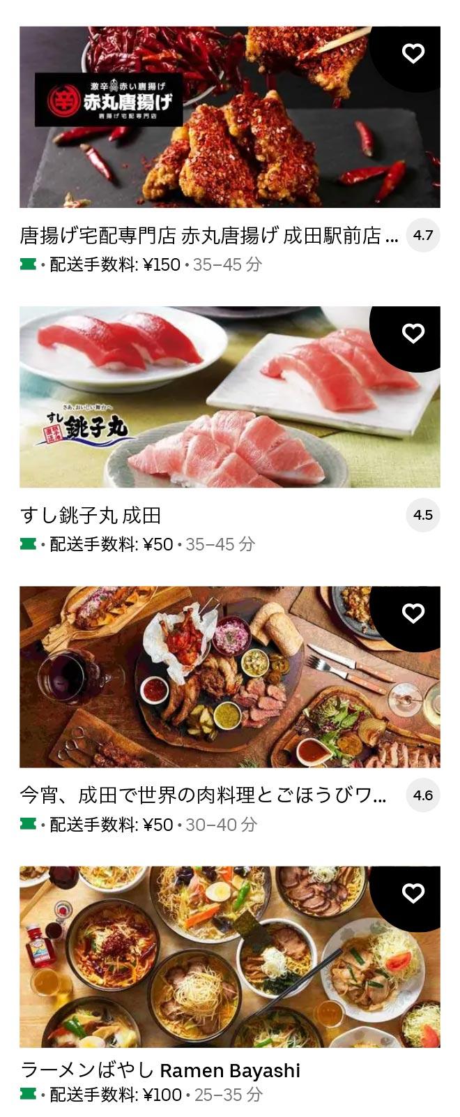U narita menu 2104 09
