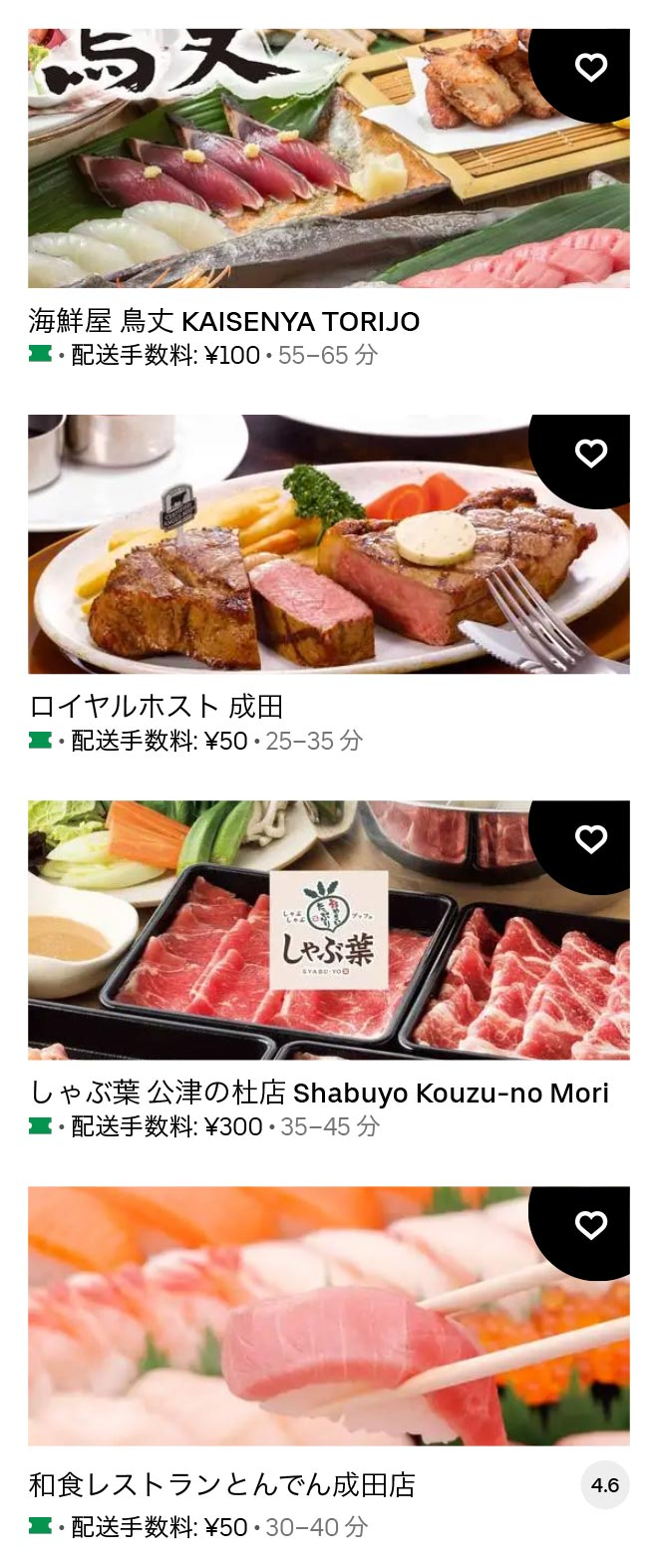 U narita menu 2104 11
