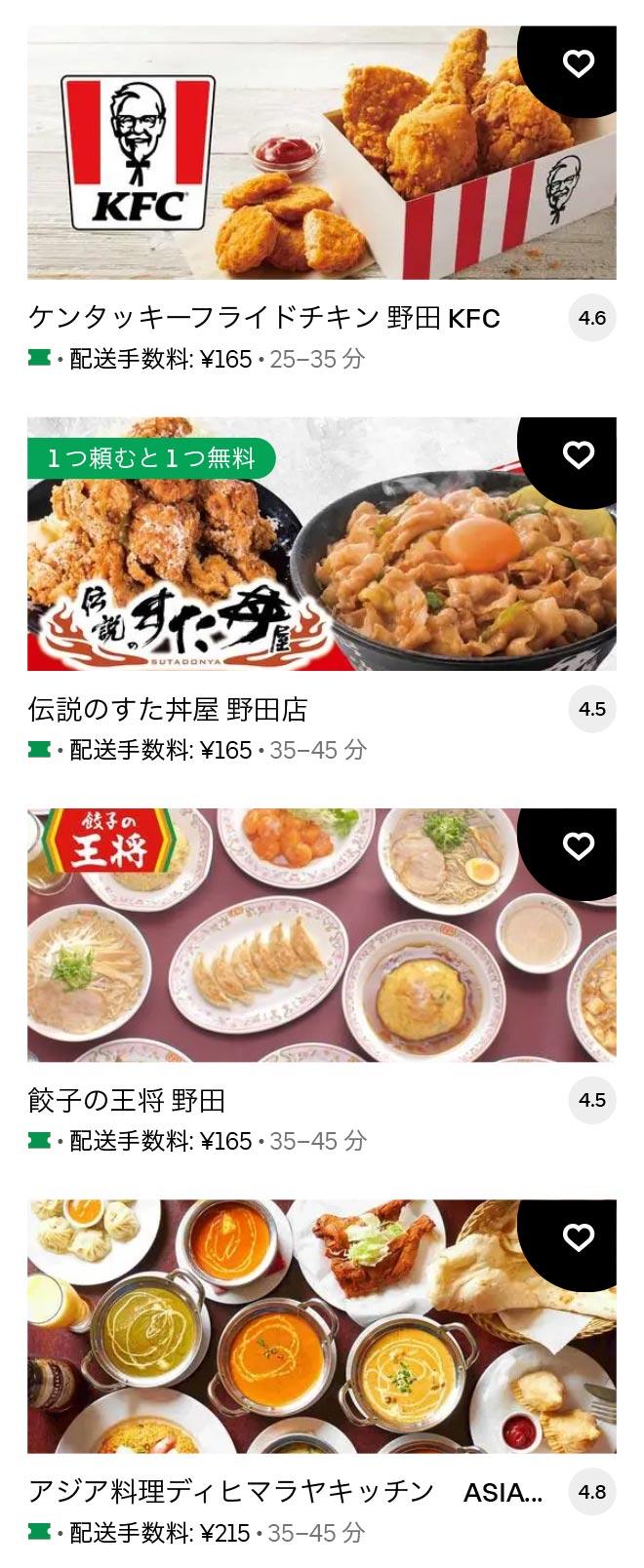 U noda menu 2104 01