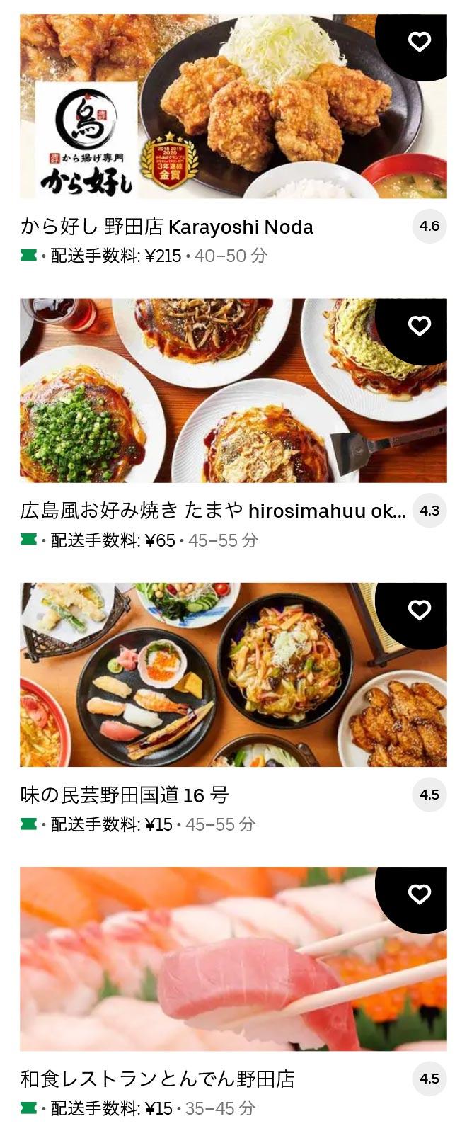 U noda menu 2104 04