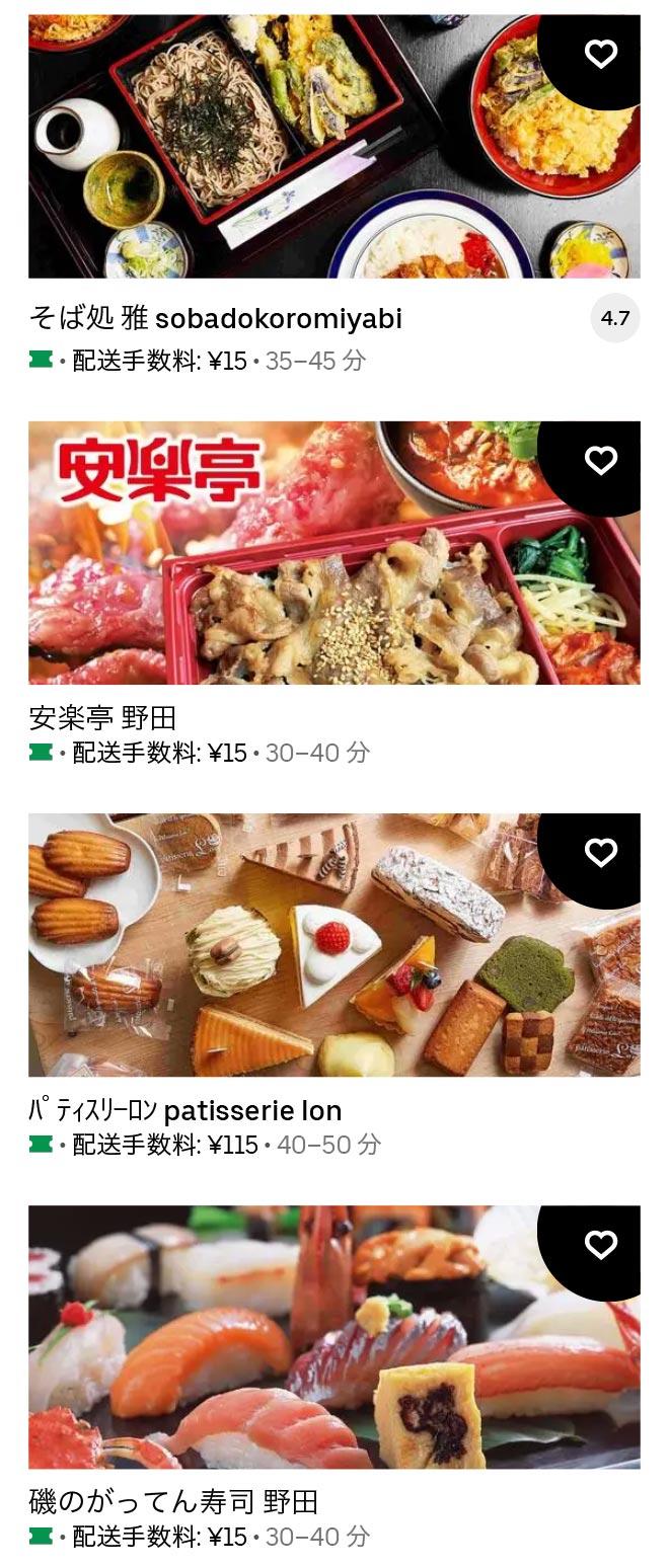 U noda menu 2104 06