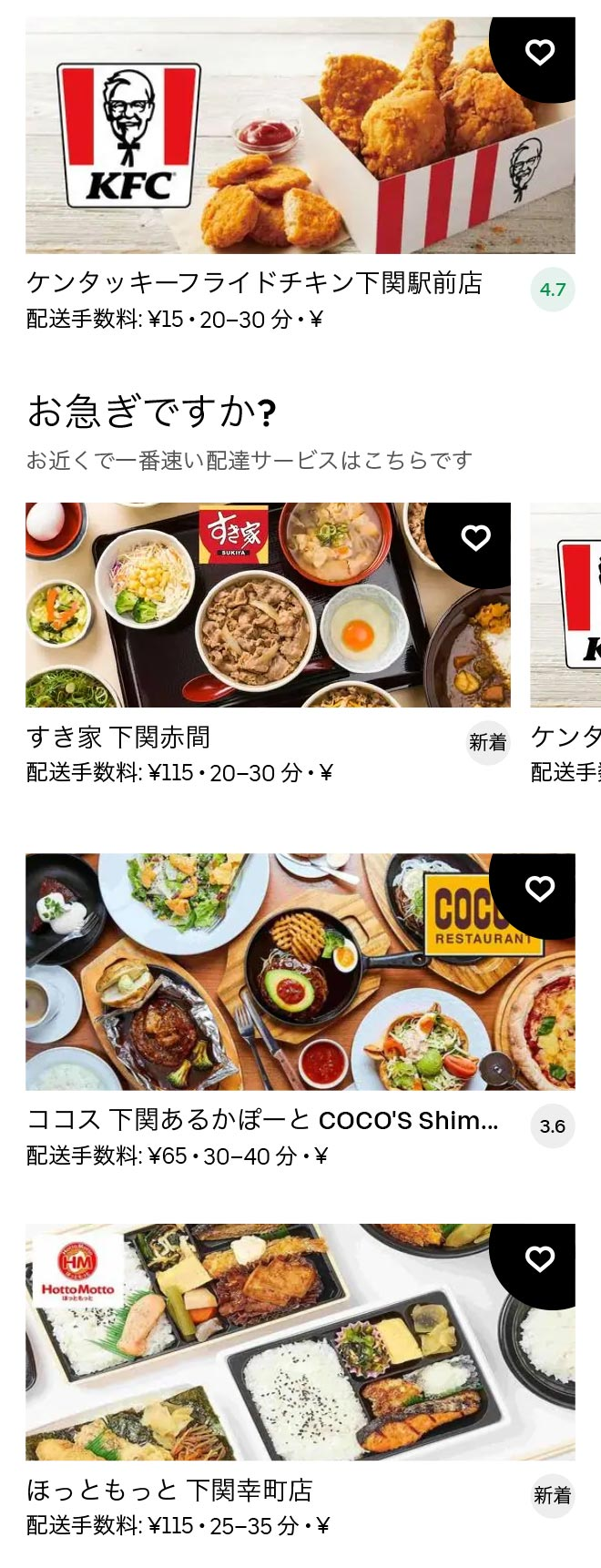 U shimonoseki 2104 01
