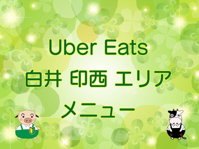 Uber Eats(ウーバーイーツ)白井市・印西市エリアのキャッチ画像