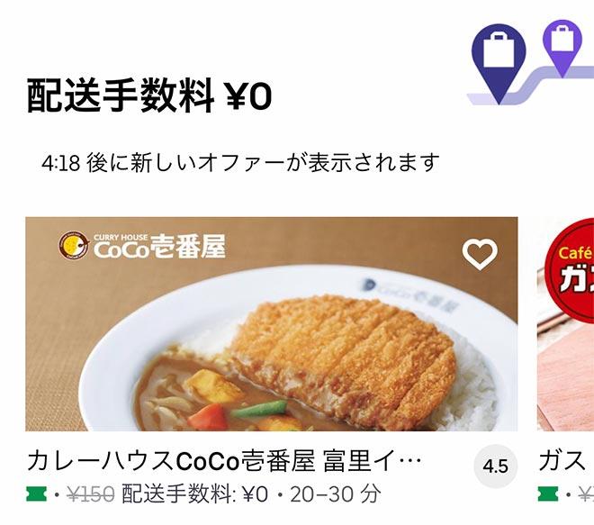 U tomisato menu 2104 00