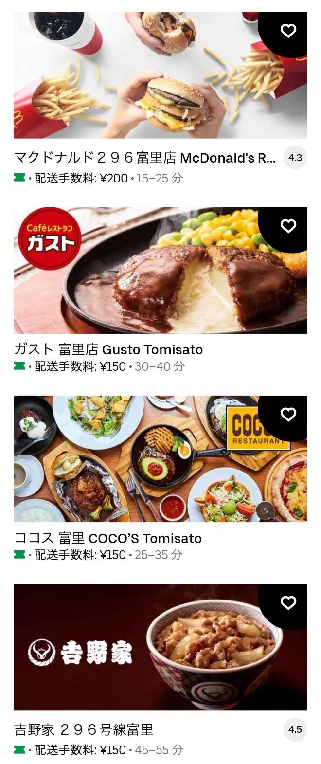U tomisato menu 2104 01