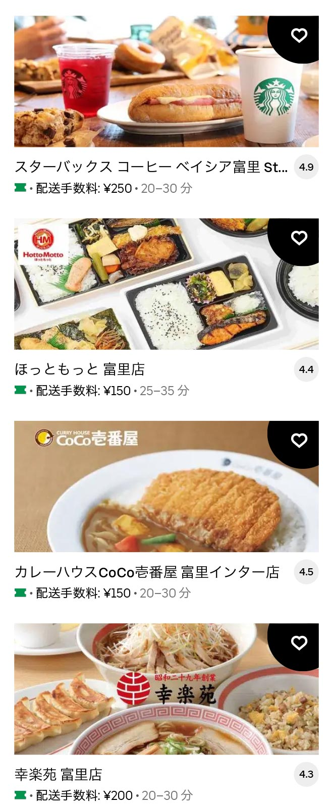 U tomisato menu 2104 02