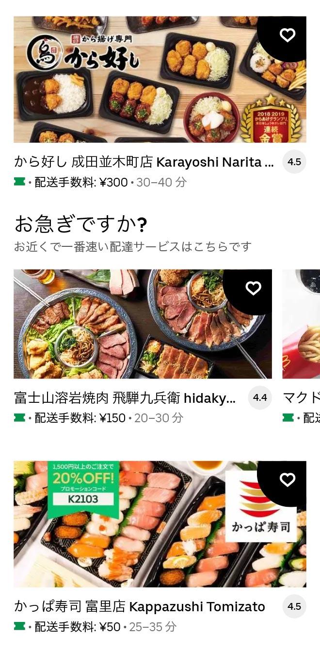 U tomisato menu 2104 03