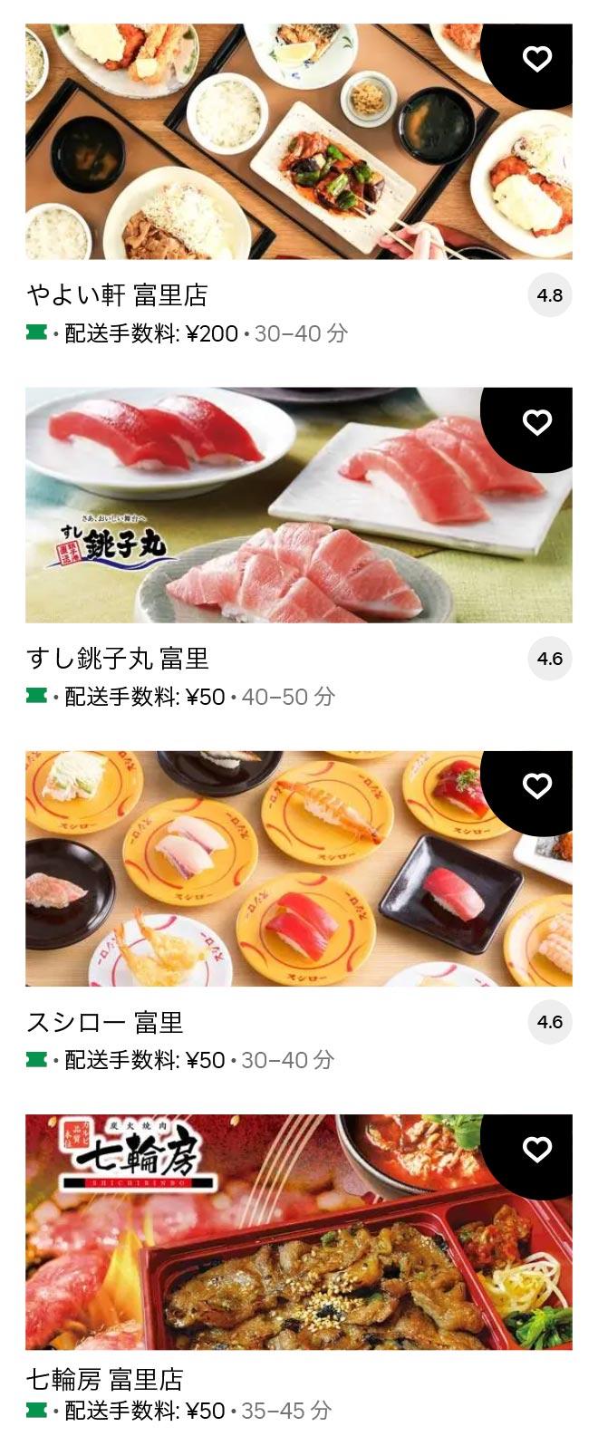U tomisato menu 2104 04