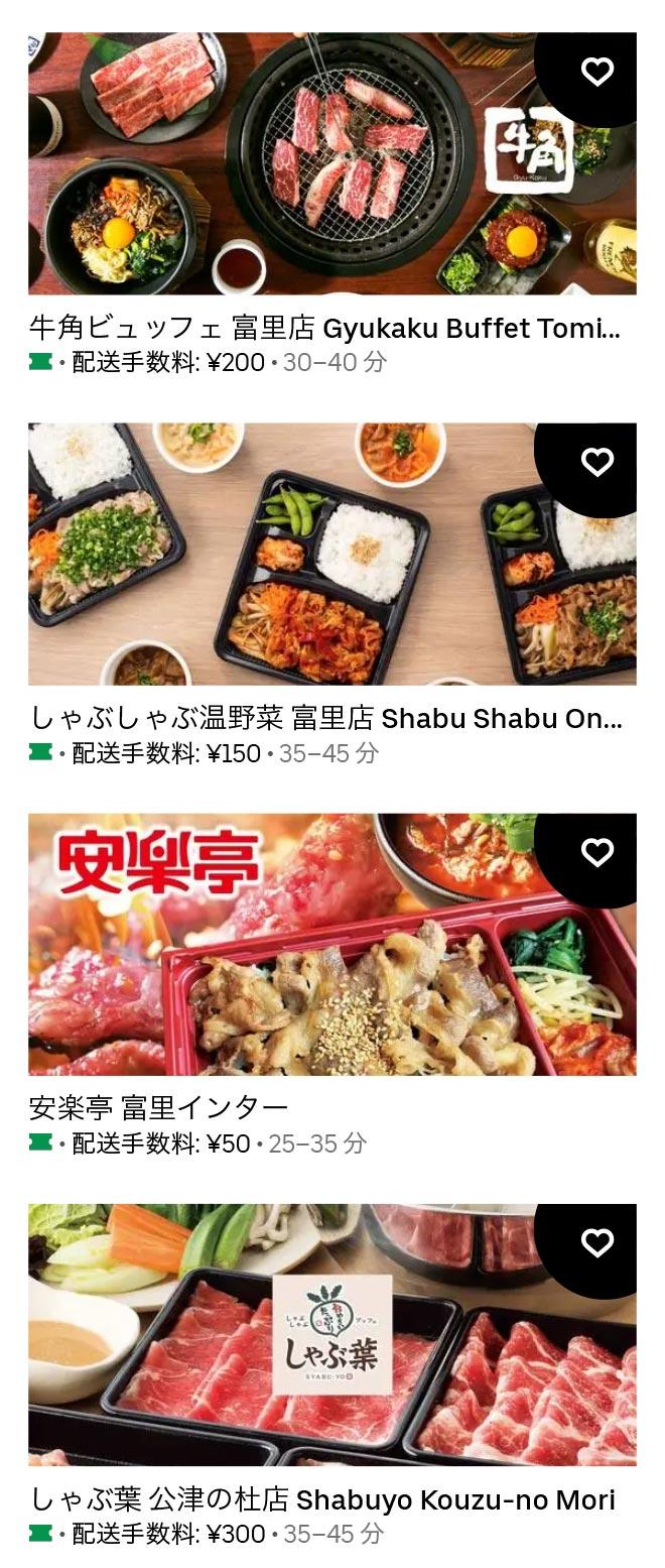 U tomisato menu 2104 05