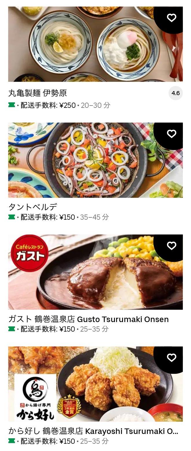 U tsurumaki o 2104 01
