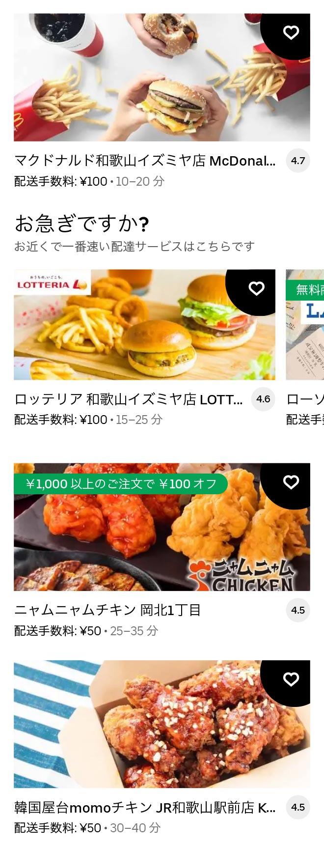 U wakayama menu 2104 01