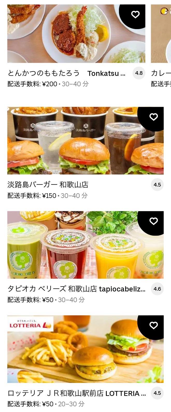 U wakayama menu 2104 02