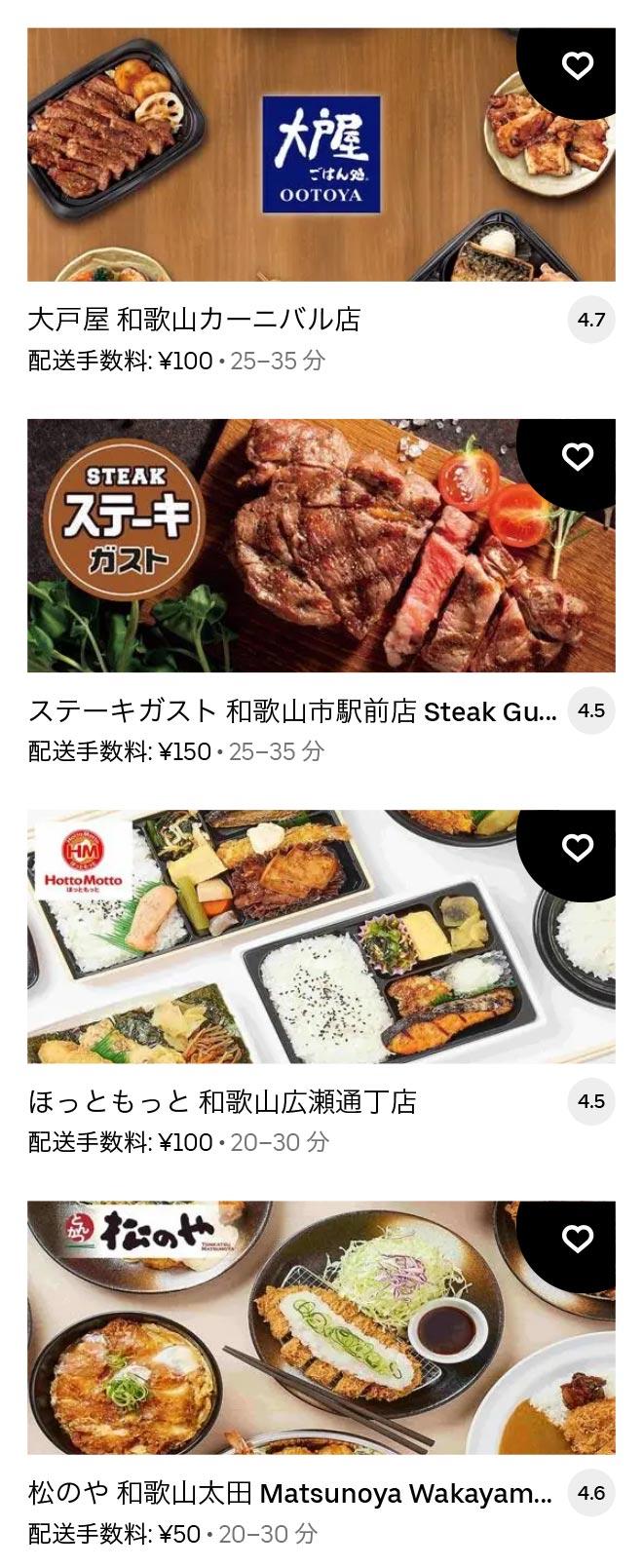 U wakayama menu 2104 04