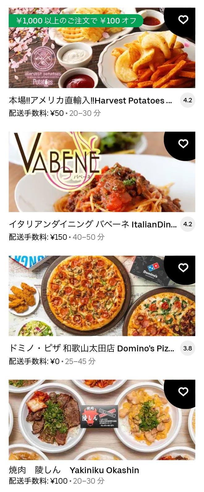 U wakayama menu 2104 05