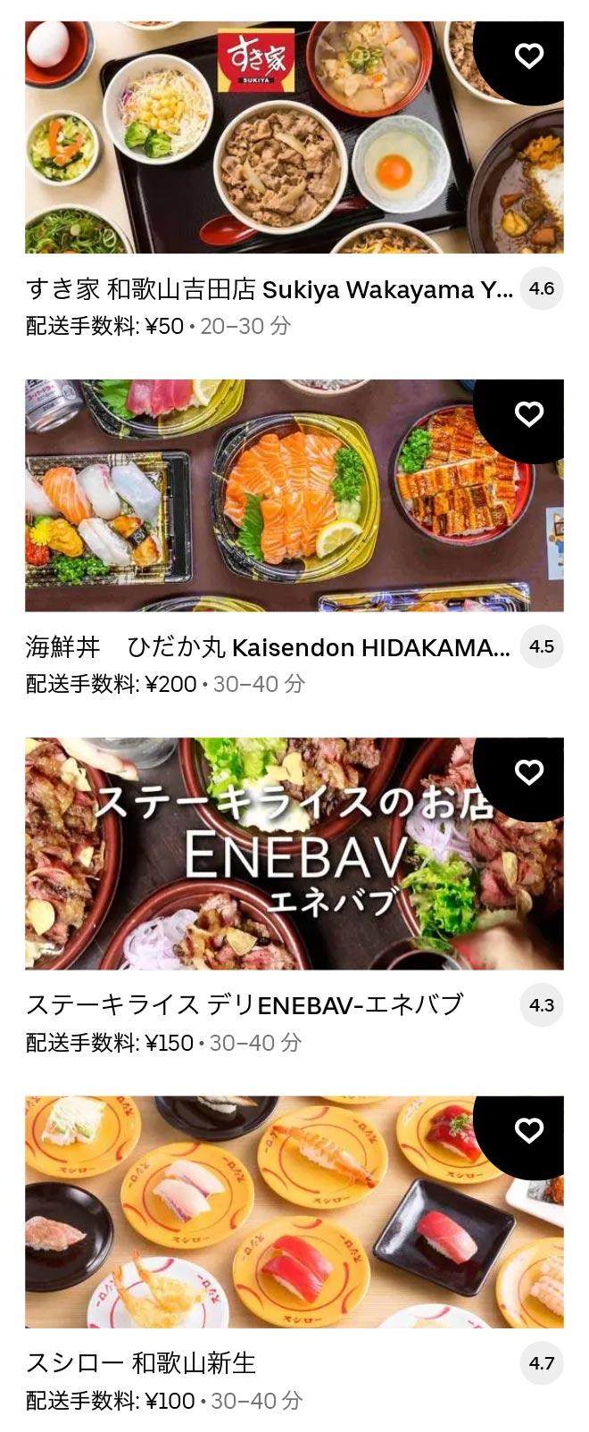 U wakayama menu 2104 06