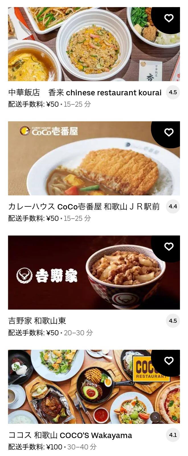 U wakayama menu 2104 07