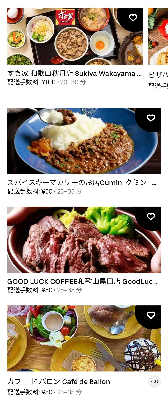 U wakayama menu 2104 08