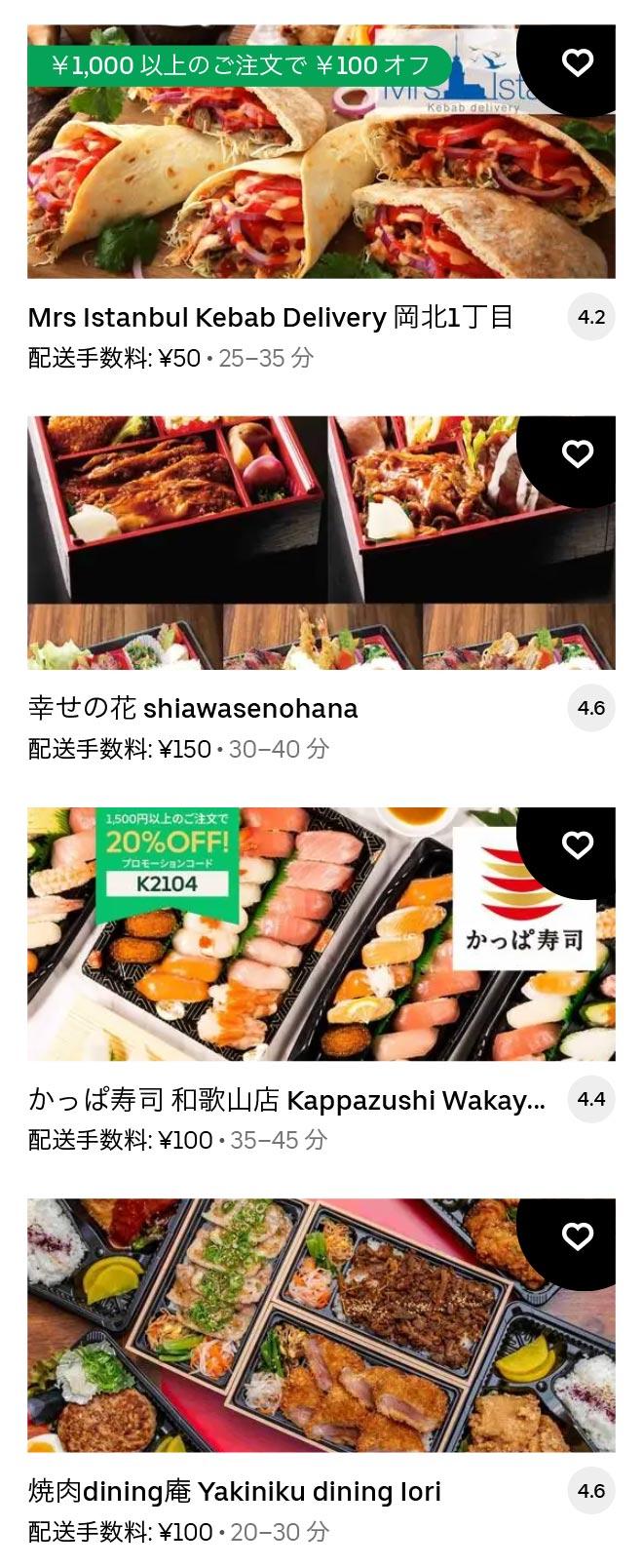 U wakayama menu 2104 09