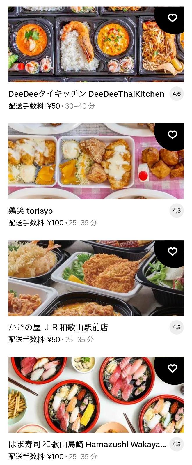 U wakayama menu 2104 10