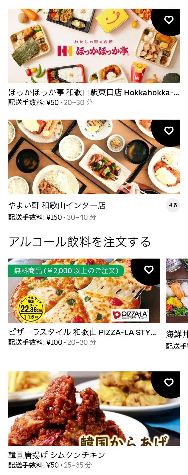 U wakayama menu 2104 11
