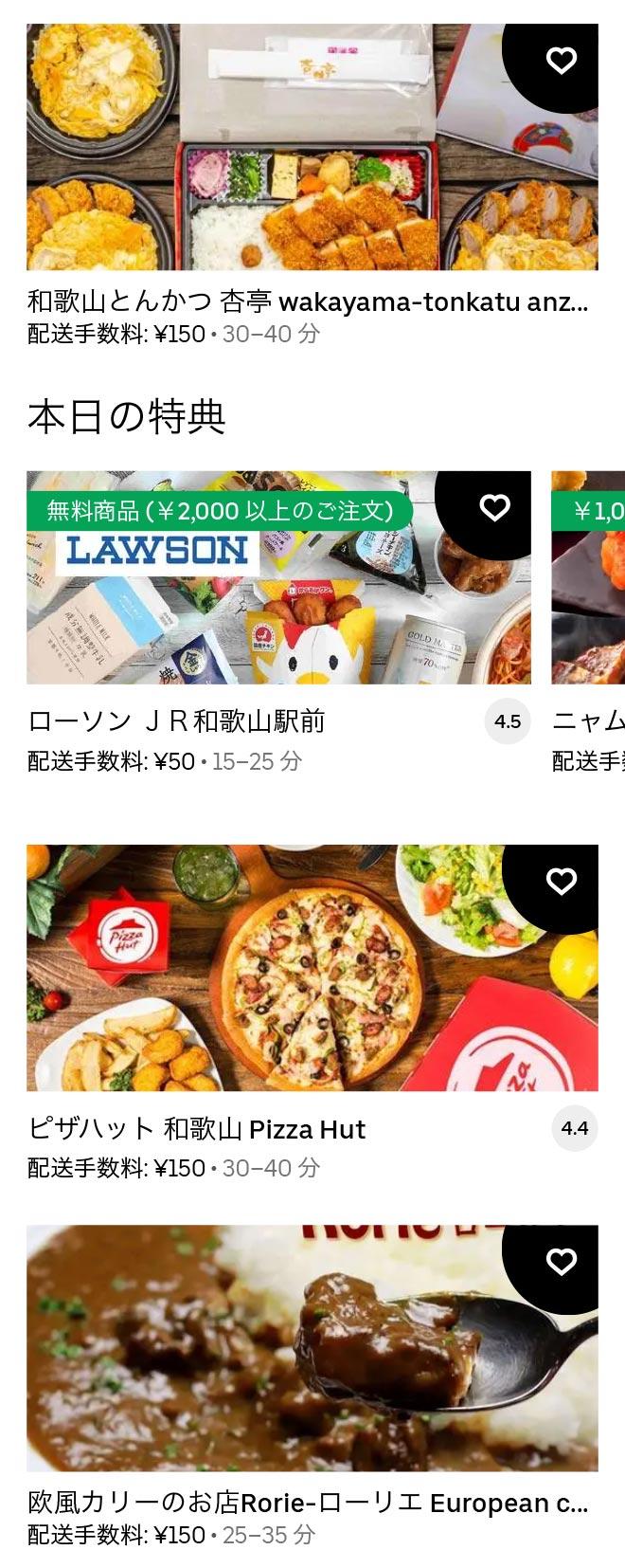 U wakayama menu 2104 12