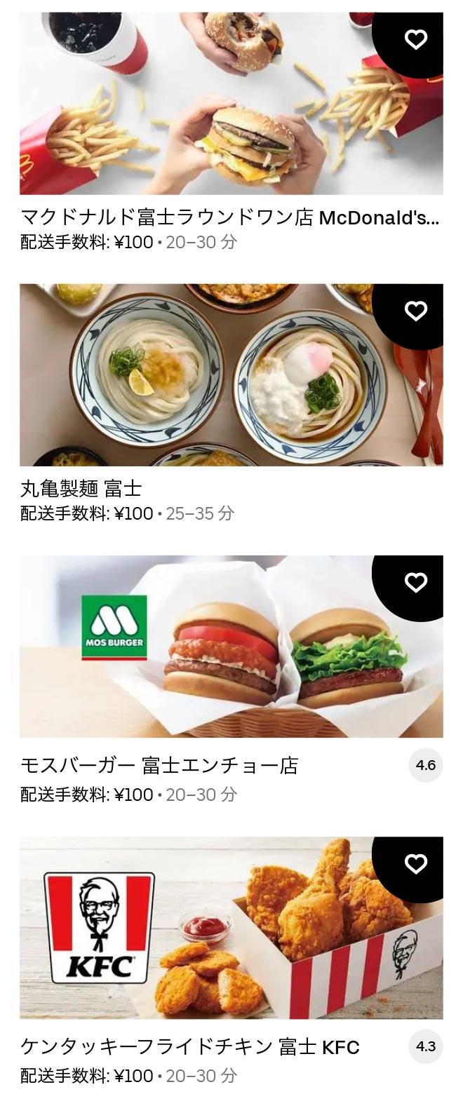 U yoshiwara menu 2104 01
