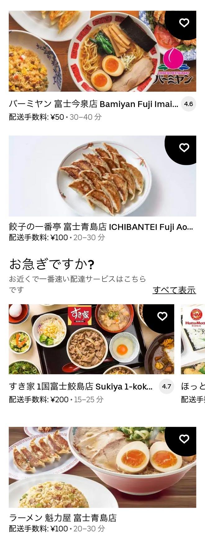 U yoshiwara menu 2104 02