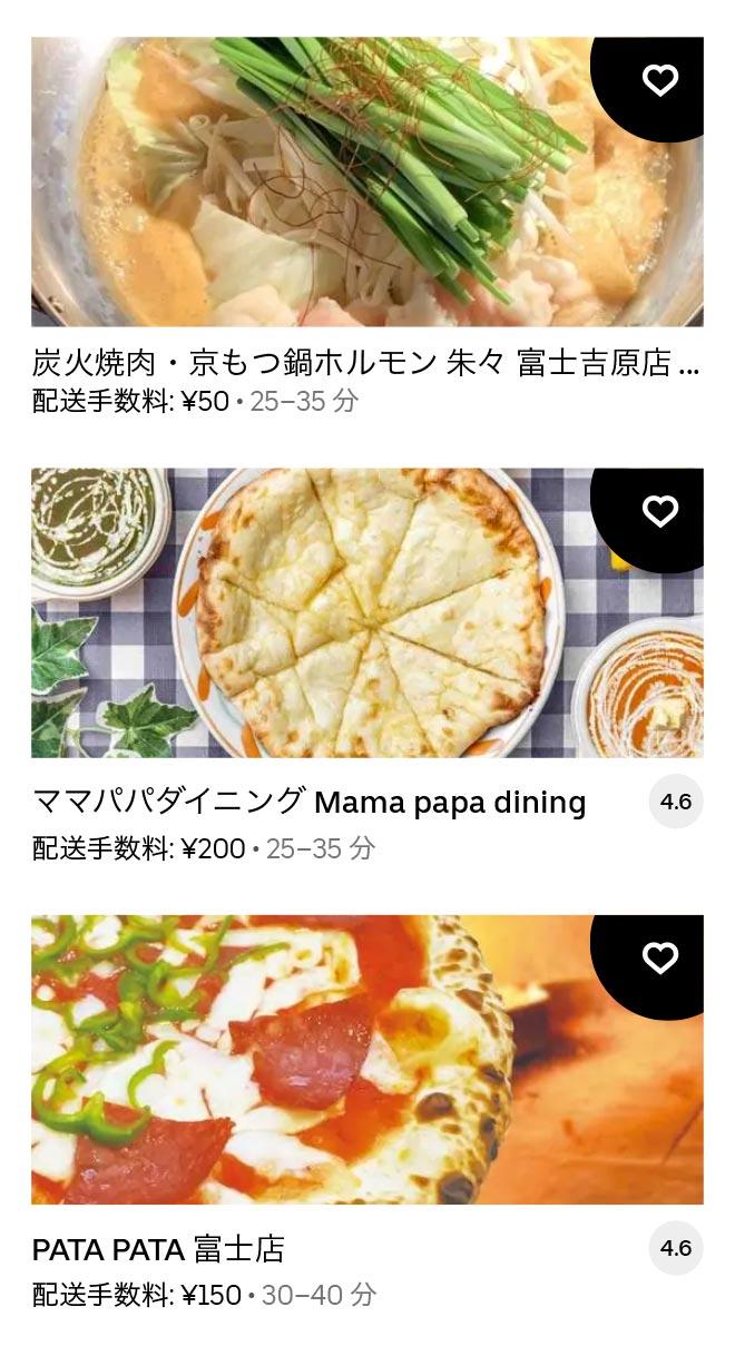 U yoshiwara menu 2104 03