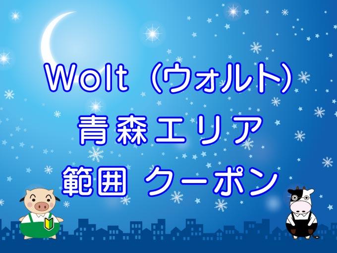 Wolt(ウォルト)青森エリアのキャッチ画像