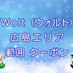 Wolt(ウォルト)広島エリアのキャッチ画像