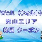 Wolt(ウォルト)郡山エリアのキャッチ画像