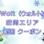 Wolt(ウォルト)盛岡エリアのキャッチ画像