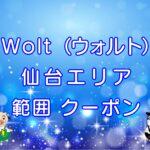 Wolt(ウォルト)仙台エリアのキャッチ画像