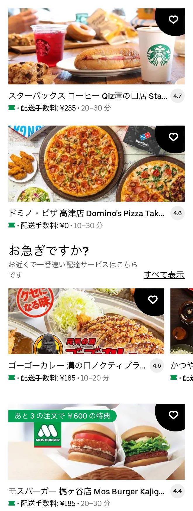 1 u mizonokuchi 2105 02