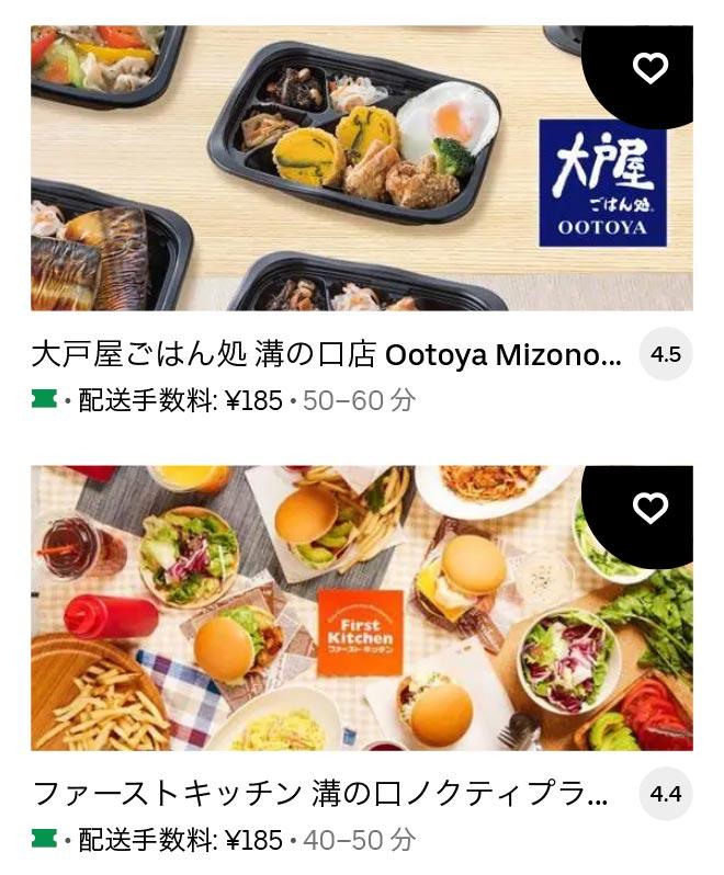 1 u mizonokuchi 2105 04