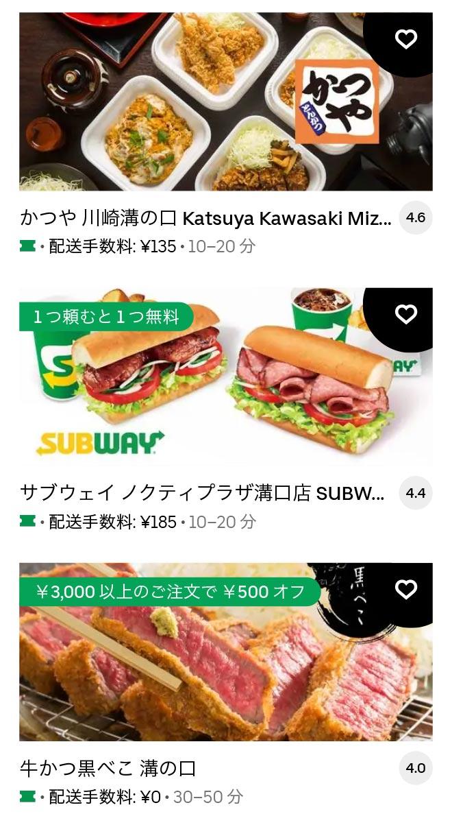 1 u mizonokuchi 2105 05