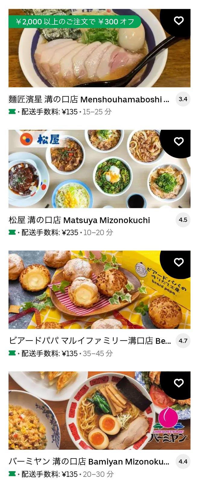 1 u mizonokuchi 2105 10