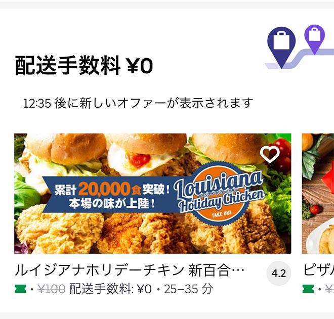 1 u shin yurigaoka 2105 00